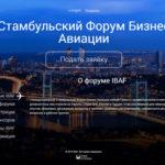 IBAF запустил сайт